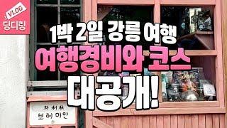 뚜벅이 가을여행] 1박 2일 강릉여행(주문진) 비용 공…