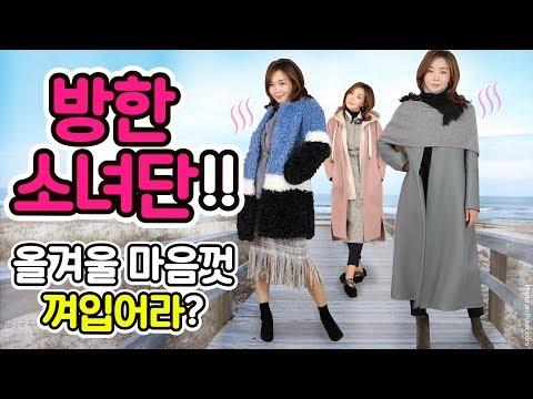 [패션] 어떻게 입어야 예쁘게 껴입을까? 방한소녀단!!!❄올겨울 마음껏 껴입어라?☃