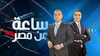 برنامج ساعة من مصر | المناورات العسكرية المصرية  | 2017.3.12
