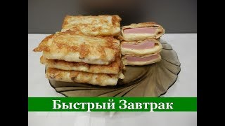 ЗАВТРАК за 5 минут / Вкусные Конвертики с Сыром и Колбасой