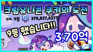[쿠키런] 크림유니콘쿠키 훈련소 9등 랭커빌드 공개~~…