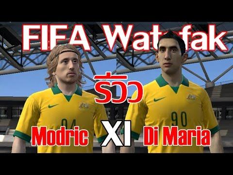 รีวิว Luka Modric XI + Angel Di Maria XI  [FIFA WTF Review EP.17]