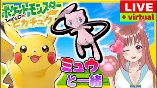 [LIVE] 🎀【 ポケモンLet's Go!ピカチュウ/イーブイ 】ミュウ☆を連れて冒険!こはるん実況 【Vtuber】