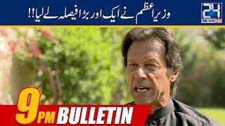 News Bulletin | 9:00pm | 20 April 2019 | 24 News HD
