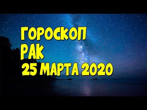 Гороскоп на сегодня и завтра 25 марта Рак 2020 год | 25.03.2020