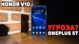 Honor V10 (View 10): первое Мнение и действительно Лучше OnePlus 5T?