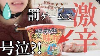 【激辛】罰ゲーム付きで激辛カップ麺チャレンジ!激痛罰ゲームで号泣