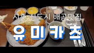시흥신도시배곧돈까스맛집, 생생정보통에 나온 맛집 유미카츠~ 특색있는 돈까스~