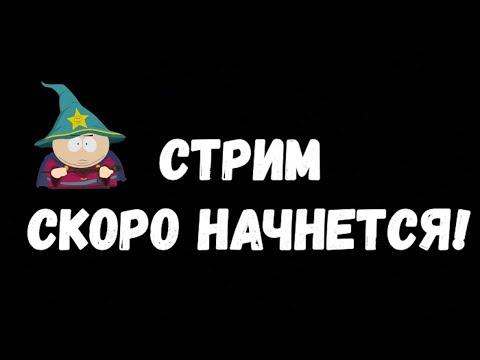Пробный стрим #4 (South Park)   Dreamcatcher   EXO   MAMAMOO   Run!bts!   ATEEZ   Заявки  Трейлеры