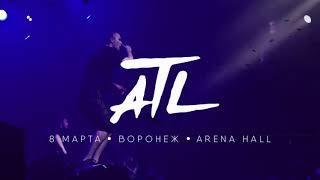 ATL | 8 марта | Воронеж | ARENA HALL