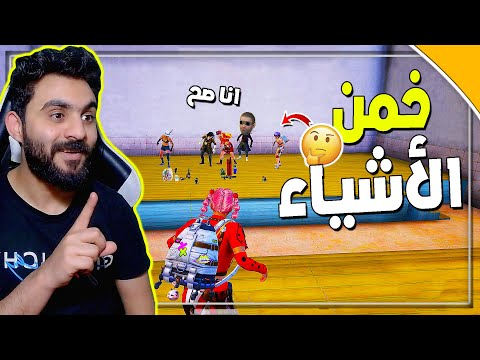 خمن الشئ الصح وفوز ! والعقاب أهانه 😱✅ PUBG MOBILE