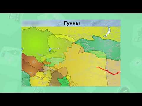 5 класс. История Казахстана. Гунны. 08.04.2020