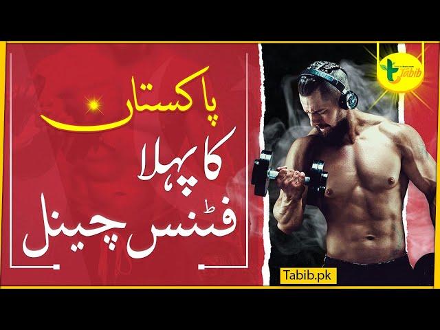 Tabib: Pakistan's First Health & Fitness Channel