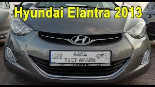 Hyundai Elantra 2013.  Кто-то еще хочет эту машину?