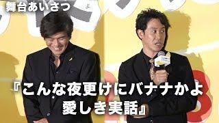映画『こんな夜更けにバナナかよ 愛しき実話』完成披露試写会が丸の内ピ...