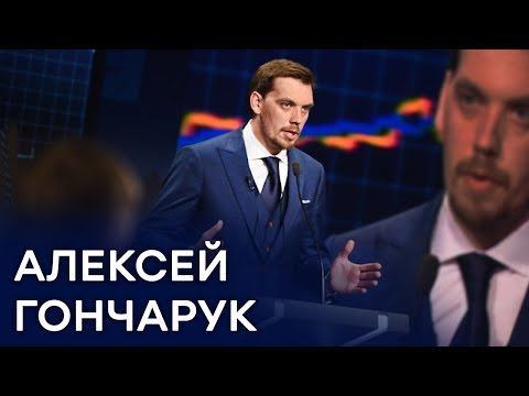 Премьер Гончарук в программе Свобода слова на ICTV - ТОП выступлений