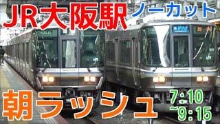 平日朝ラッシュ時(7時10分頃~9時15分頃)のJR京都線・JR神戸線(東海...