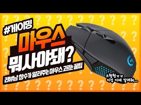 게이밍 마우스 추천 ! 로지텍 G302 마우스 리뷰는 덤 !