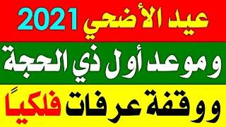 تأكيد موعد عيد الاضحي 2021 - موعد اول ايام عيد الاضحى 2021 - 1442 في السعودية وباقي الدول العربية !