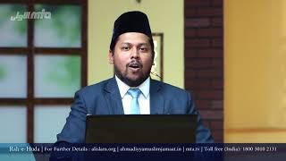 Urdu Rahe Huda 30th Sep 2017 Ask Questions about Islam Ahmadiyya