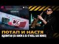 Потап и Настя Ядовитая Dj Amor Amp O 39 Neill Radio Remix mp3