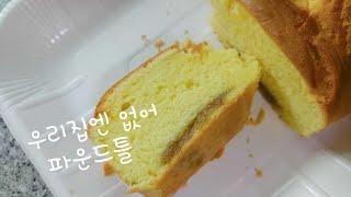 [노오븐 베이킹] 촉촉묵직 파운드케이크 -에어프라이어 …