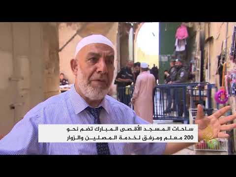 مئتا مَعلم ومرفق لخدمة المصلين والزائرين للمسجد الأقصى  - نشر قبل 5 ساعة