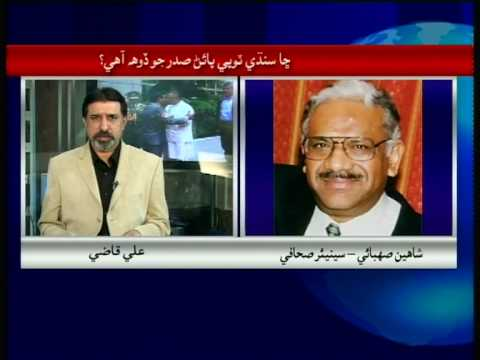 OpiniOn With Ali Kazi Sindhi Topi Special Part 02.mpg