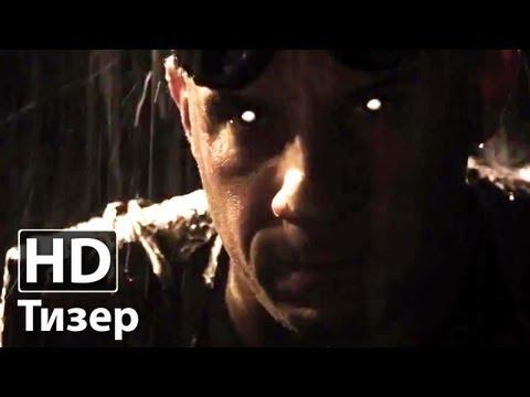 Риддик 1 смотреть онлайн бесплатно в хорошем качестве HD 720