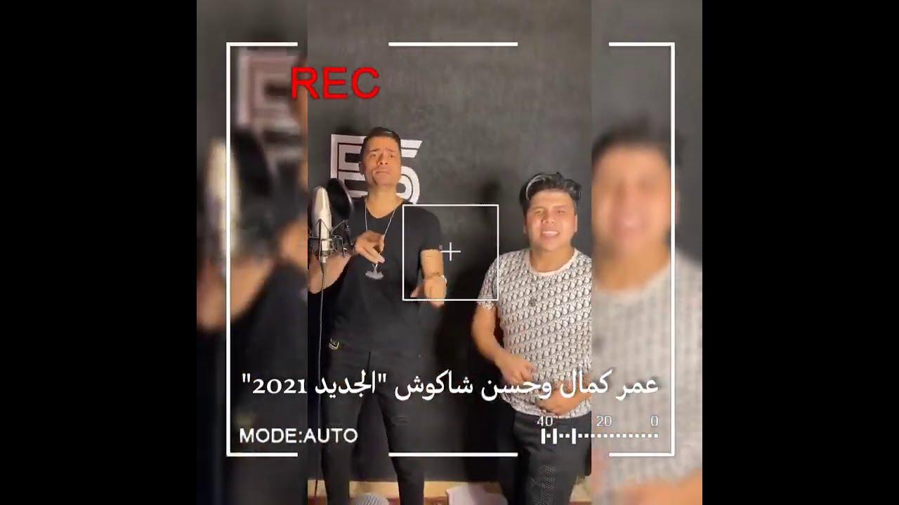 عمر كمال وحسن شاكوش 🔥 فيروس الشارع مهرجان X6 .. التريند الجاى ( هنعمل لغبطيطا ) 💃🏼 SooN