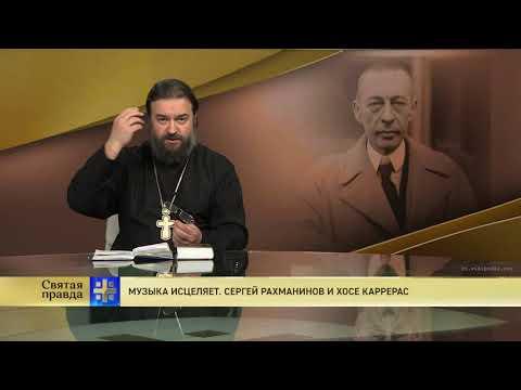 Протоиерей Андрей Ткачев. Музыка исцеляет. Сергей Рахманинов и Хосе Каррерас