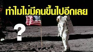 ทำไมถึงไม่มีใครขึ้นไปเหยียบดวงจันทร์อีกเลย