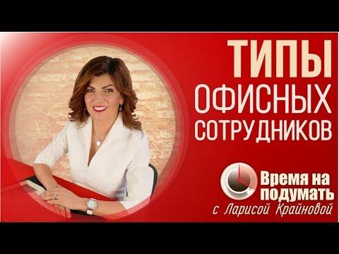 ТИПЫ ОФИСНЫХ СОТРУДНИКОВ | «Тема недели» Выпуск 35