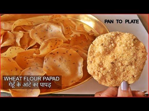 How to make Wheat Flour ke papad - गेहूँ के पापड़ कैसे बनायें - Gehun atta ke Papad Banane ki vidhi