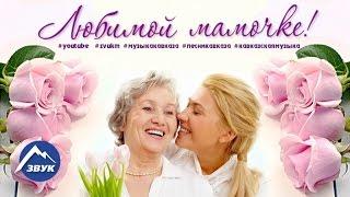 Музыкальный сборник - Любимой мамочке