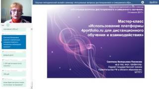 Научно-методический онлайн-семинар «Актуальные вопросы дистанционного и смешанного обучения» ч.2
