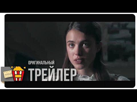 УДИВИТЕЛЬНО, НО ФАКТ — Трейлер   2019   Новые трейлеры