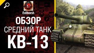 Средний танк КВ-13 - обзор от Evilborsh [World of Tanks]