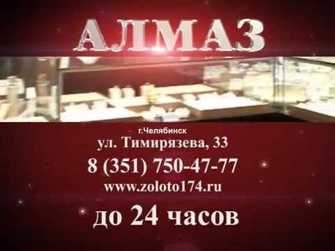 Алмаз ювелирный магазин Челябинск