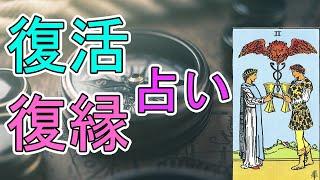 あの人との復活・復縁リーディング【タロット占い】