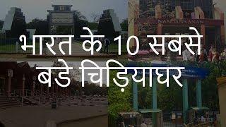 भारत के 10 सबसे बडे चिड़ियाघर | Top 10 Biggest Zoos in India | Chotu Nai