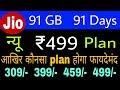 Jio ₹499 new plan | लेकिन आपके लिए कौन सा होगा सबसे सस्ता और अच्छा प्लान | देखें पूरा वीडियो #jio