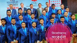 সৌম্য, শান্ত, মেহেদী, আফ্রিদী, হাসান মাহমুদদের আর্থিক পুরস্কার | এস এ গেমসে স্বর্ণজয়ী ক্রিকেট দল |