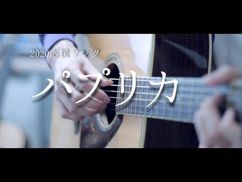 パプリカ / Foorin 弾き語り風 cover 米津玄師 プロデュース (NHK 2020応援ソング)