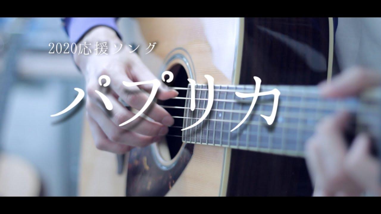 パプリカ / Foorin 弾き語り風 c...