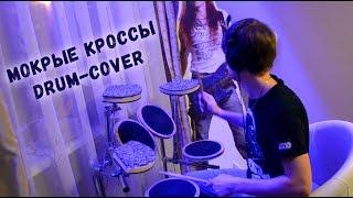 Тима Белорусских - МОКРЫЕ КРОССЫ (Drum Cover)