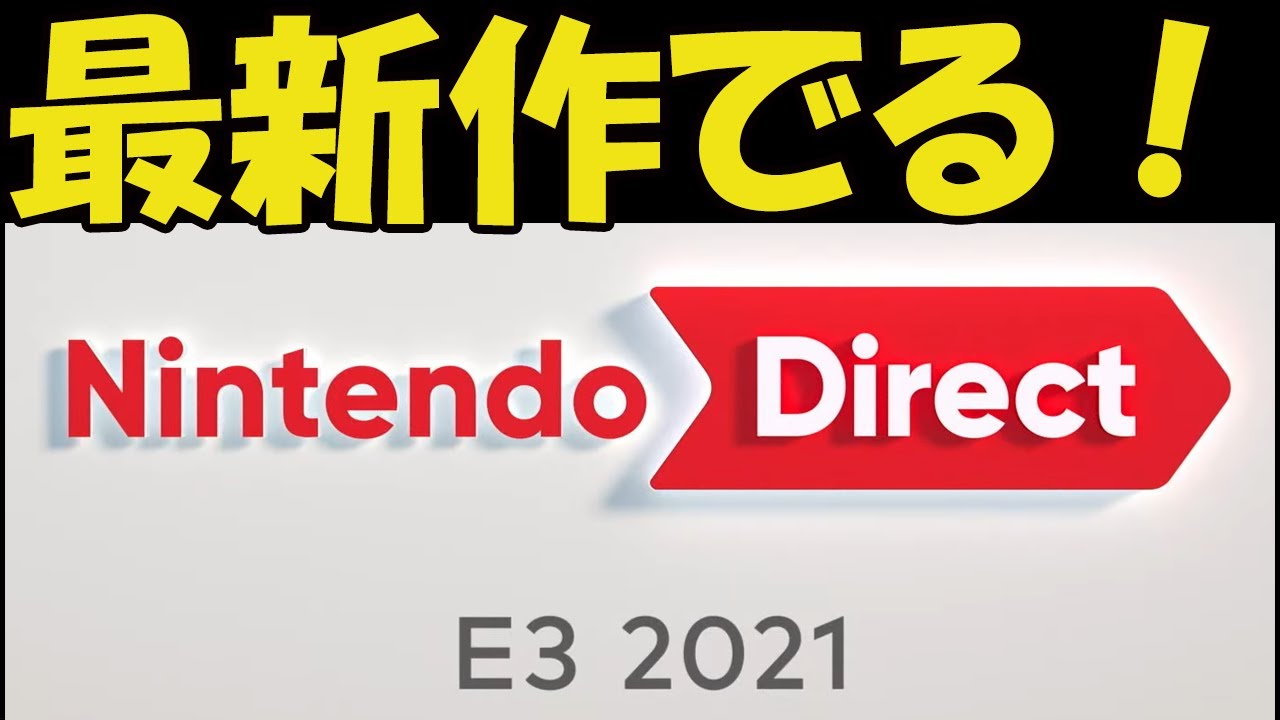 【最新作任天堂スイッチお宝商品あるか?!】Nintendo 任天堂Direct E3 発表まとめ!本編4分18秒より