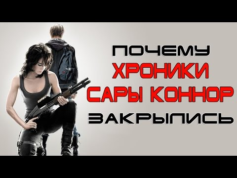 Почему Хроники Сары Коннор закрылись [ОБЪЕКТ] Terminator The Sarah Connor Chronicles