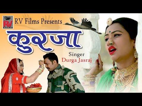 Nutan Gehlot Latest Rajasthani Song 2018 - कुरजा Kurja - Durga Jasraj - Full HD Video- 4K
