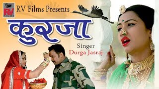 Nutan Gehlot Latest Rajasthani Song 2018 कुरजा Kurja Durga Jasraj Full HD 4K